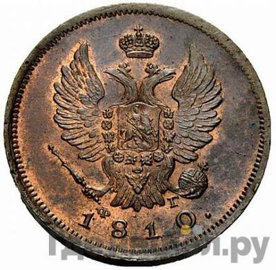Аверс 2 копейки 1810 года СПБ ФГ