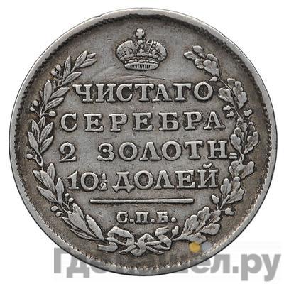 Реверс Полтина 1816 года СПБ МФ