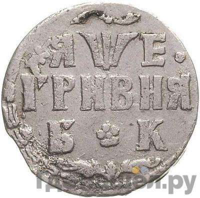 Аверс Гривна 1704 года БК   ЯWД, БК разделено розеткой