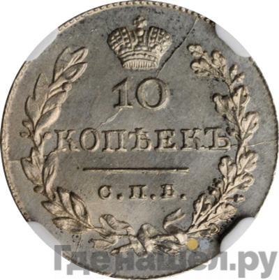 Аверс 10 копеек 1831 года СПБ НГ