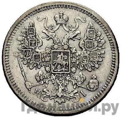 15 копеек 1872 года СПБ НI