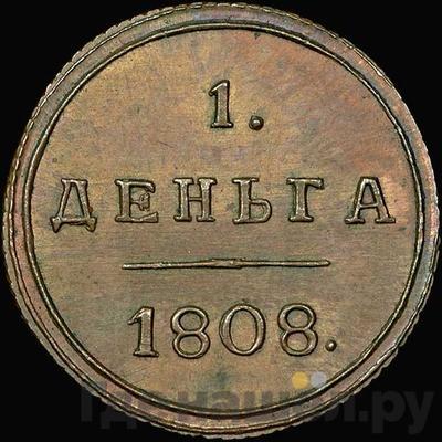 Деньга 1808 года КМ Кольцевая   Новодел