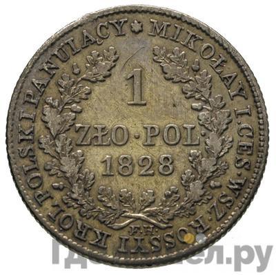 Аверс 1 злотый 1828 года FH Для Польши