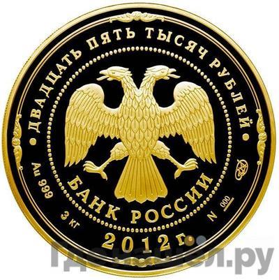 Реверс 25000 рублей 2012 года СПМД . Реверс: Отечественная война 1812 года