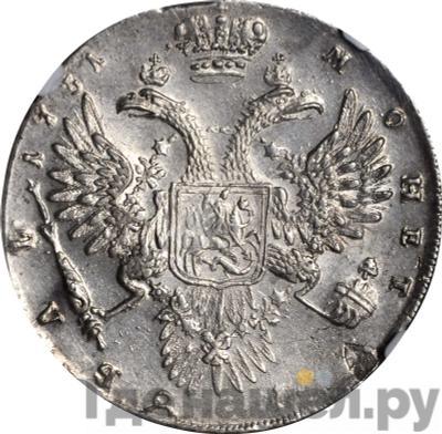 Реверс 1 рубль 1731 года