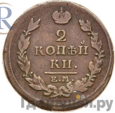 Реверс 2 копейки 1818 года ЕМ ФГ