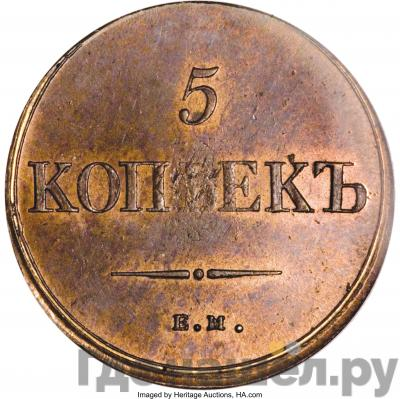 Аверс 5 копеек 1836 года ЕМ ФХ