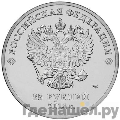 Реверс 25 рублей 2014 года СПМД . Реверс: Олимпиада в Сочи - Талисманы