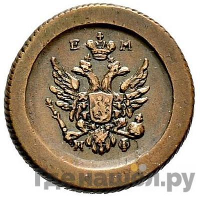 Деньга 1811 года ЕМ ИФ Пробная Малый орел    гурт шнур вправо