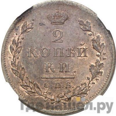 Реверс 2 копейки 1811 года СПБ ПС