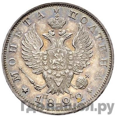 Полтина 1822 года СПБ ПД  Короны на головах орла больше