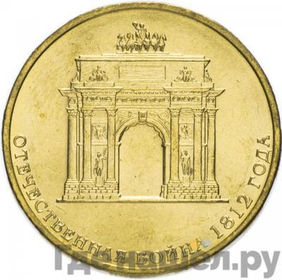 Аверс 10 рублей 2012 года СПМД 200 лет победы России в Отечественной войне
