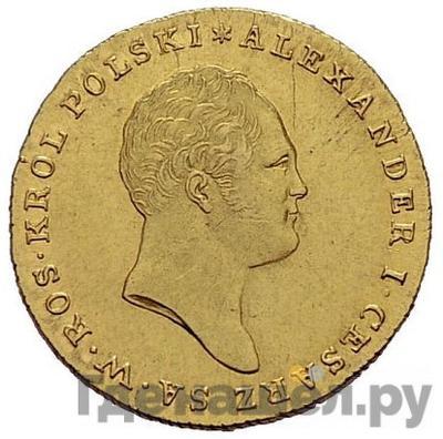 25 злотых 1817 года IВ Для Польши