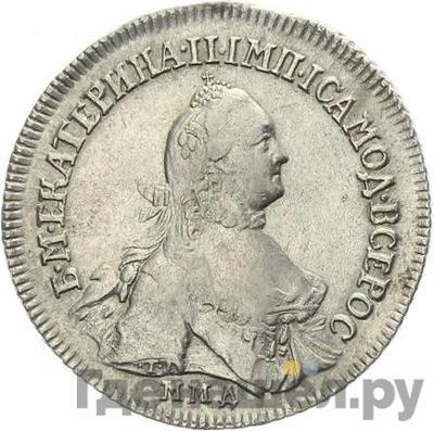 Аверс Полуполтинник 1764 года ММД T.I EI