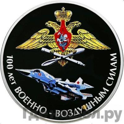 Аверс 3 рубля 2012 года СПМД 100 лет Военно-воздушным силам