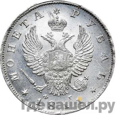 Аверс 1 рубль 1811 года СПБ ФГ
