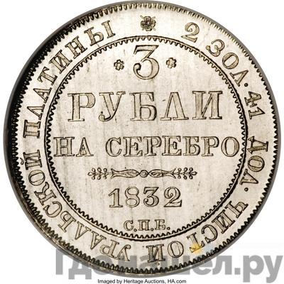 Аверс 3 рубля 1832 года СПБ