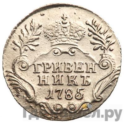 Реверс Гривенник 1785 года СПБ