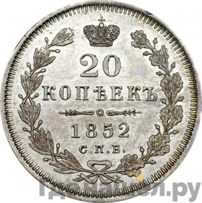 Аверс 20 копеек 1852 года СПБ НI