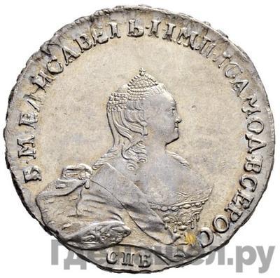 Аверс 1 рубль 1755 года СПБ IM Портрет работы Скотта