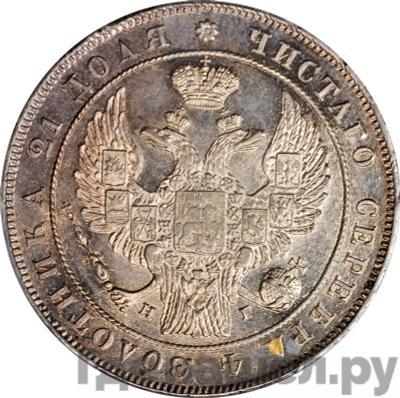 Реверс 1 рубль 1833 года СПБ НГ