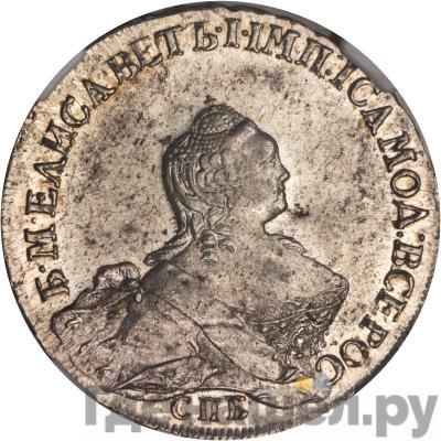 Аверс Полтина 1755 года СПБ IM