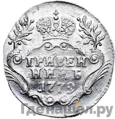 Реверс Гривенник 1779 года СПБ