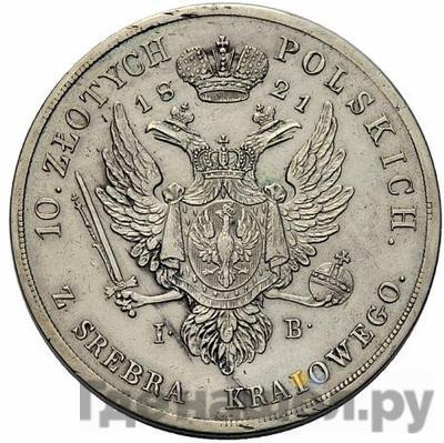 Реверс 10 злотых 1821 года IВ Для Польши