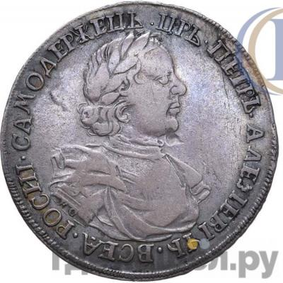 Аверс 1 рубль 1718 года KO