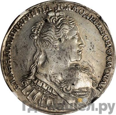 Аверс 1 рубль 1734 года  Лирический портрет Крест делит надпись. Голова меньше 5 жемчужин в волосах