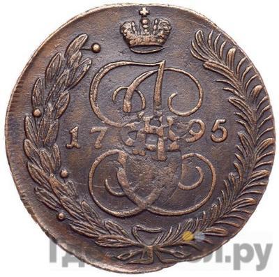 Реверс 5 копеек 1795 года АМ Павловский перечекан     гурт шнур влево