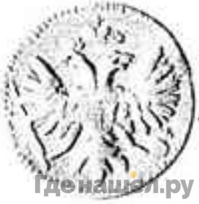 Реверс 1 копейка 1714 года  Пробная
