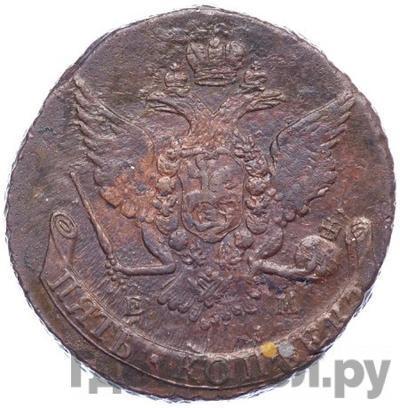 Реверс 5 копеек 1774 года ЕМ  Орел старого образца, крылья больше