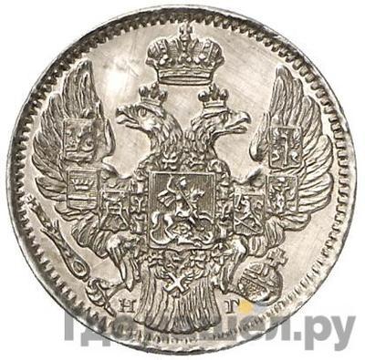 Реверс 5 копеек 1839 года СПБ НГ