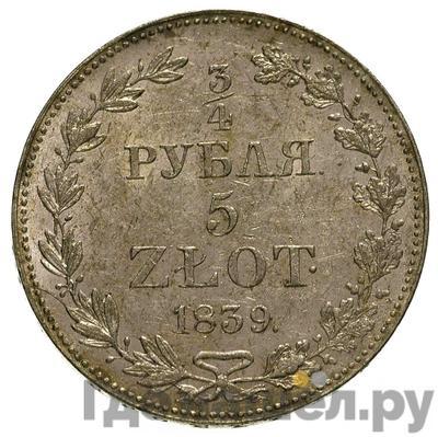 Аверс 3/4 рубля - 5 злотых 1839 года МW Русско-Польские