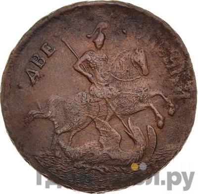 Реверс 2 копейки 1759 года  Номинал над св. Георгием     гурт сетчатый
