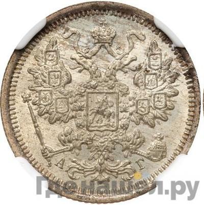 Реверс 15 копеек 1891 года СПБ АГ
