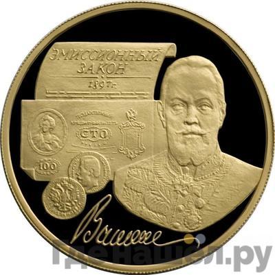 Аверс 100 рублей 1997 года ММД 100-летие эмиссионного закона Витте