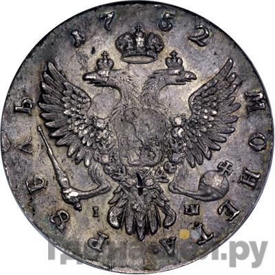 Реверс 1 рубль 1752 года ММД IШ