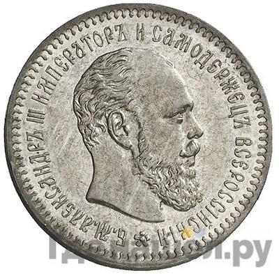 Аверс 25 копеек 1886 года АГ