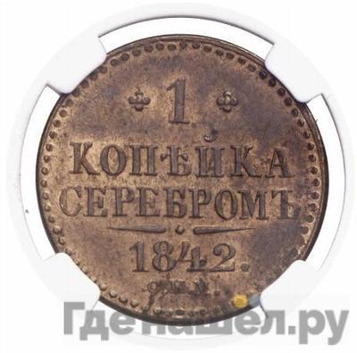 Аверс 1 копейка 1842 года СПМ