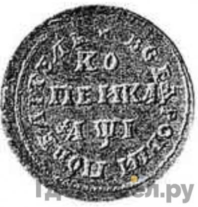 Аверс 1 копейка 1710 года МД Пробная с обозначением номинала