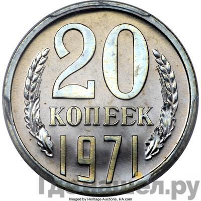 Аверс 20 копеек 1971 года