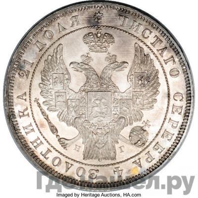 Реверс 1 рубль 1838 года СПБ НГ