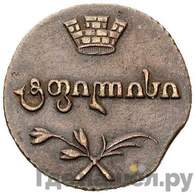 Полубисти 1806 года  Для Грузии
