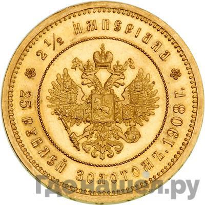 Реверс 2 1/2 империала - 25 рублей 1908 года * В память 40-летия Николая 2
