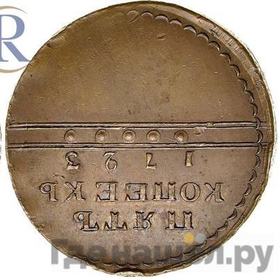 Аверс 5 копеек 1723 года  Пробные Св. Георгий  Новодел