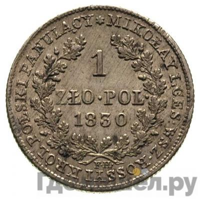 Аверс 1 злотый 1830 года FH Для Польши