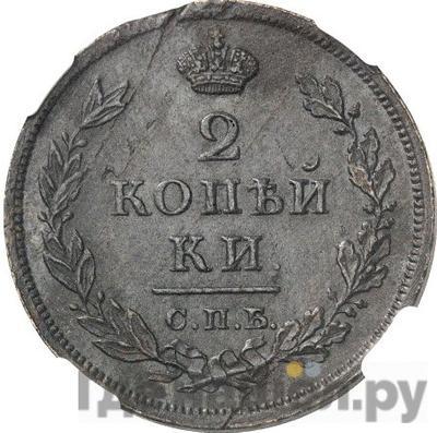 Реверс 2 копейки 1814 года СПБ ПС