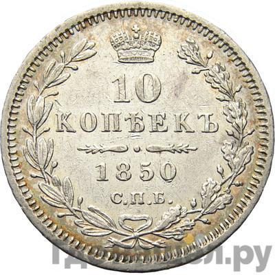 Аверс 10 копеек 1850 года СПБ ПА